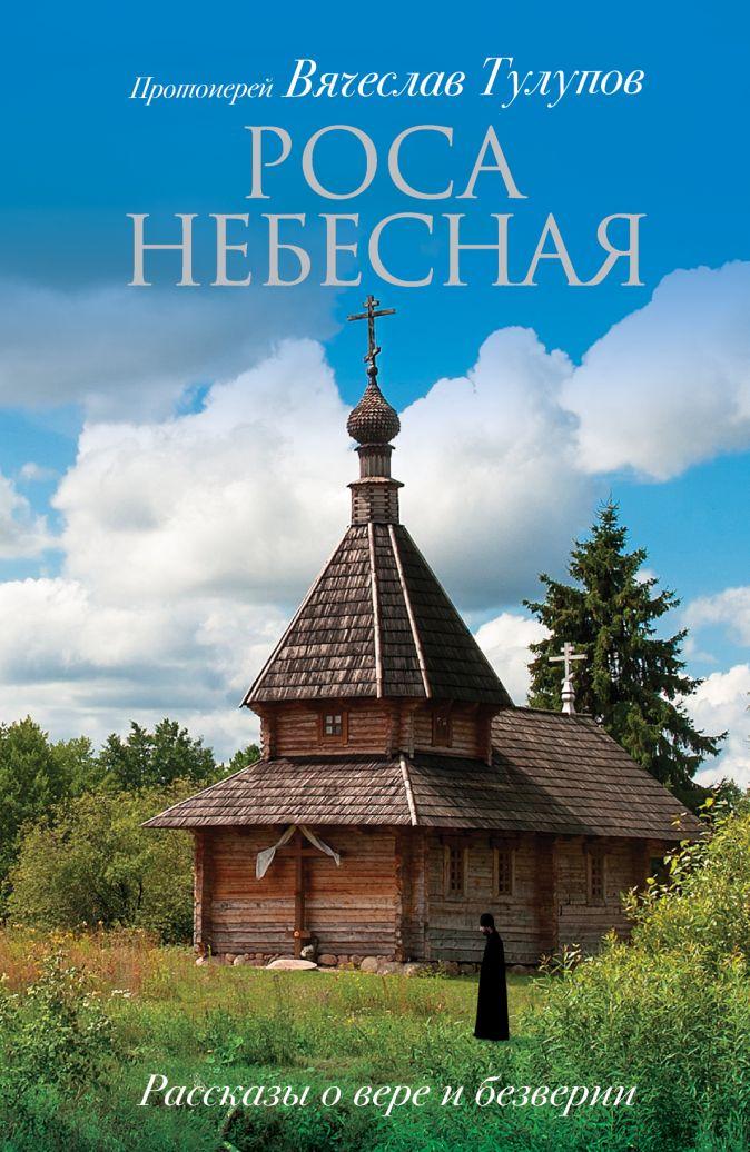 Вячеслав Тулупов - Роса небесная обложка книги