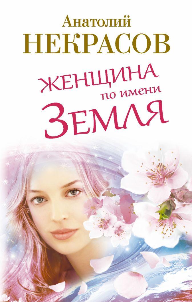 Женщина по имени Земля Анатолий Некрасов