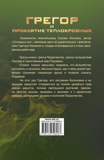 Грегор и проклятие теплокровных Коллинз С.