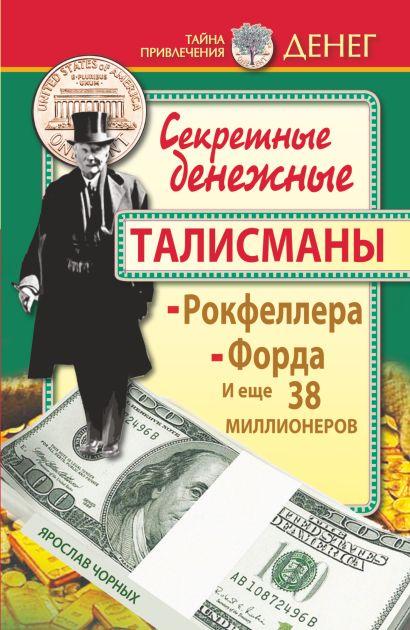 Секретные денежные талисманы Рокфеллера, Форда и еще 38 миллионеров - фото 1