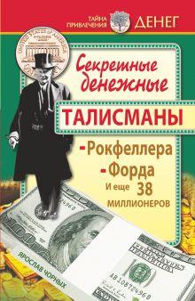 Тайна привлечения денег