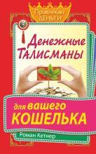 Кетнер Р. - Денежные талисманы для вашего кошелька' обложка книги