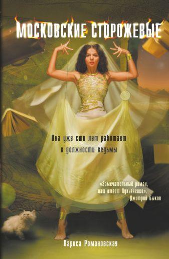 Лариса Романовская - Московские Сторожевые обложка книги