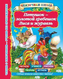 Петушок - золотой гребешок. Лиса и журавль