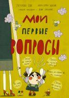 Гвенаэль Буле, Анн-Софи Шилар - Мои первые вопросы' обложка книги
