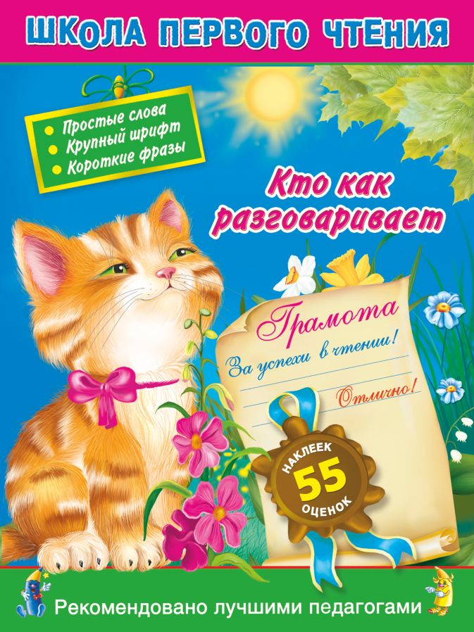 Кобзарев Р.И. - Кто как разговаривает. 3+. Читаем по слогам и словами для самых-самых маленьких обложка книги