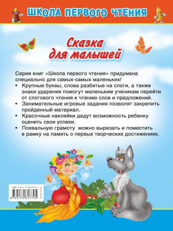 Сказка для малышей. 3+.Читаем по слогам и словами для самых-самых маленьких Горбунова И.В.