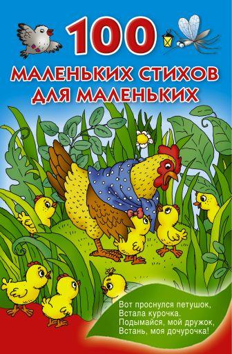 В. Г. Дмитриева - 100 маленьких стихов для маленьких обложка книги