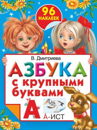 Азбука с крупными буквами Матюшкина К.