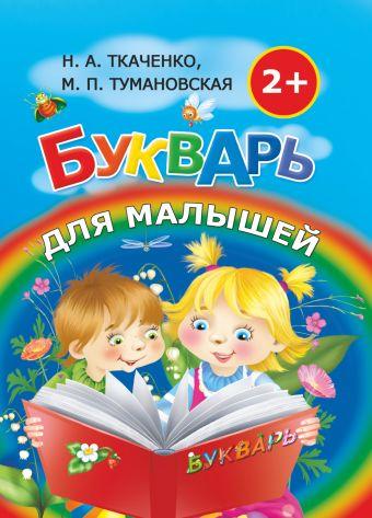 Букварь для малышей Ткаченко Н.А.