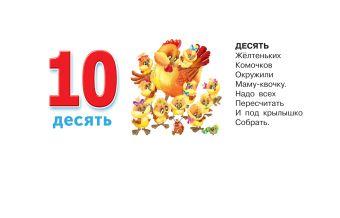 Учимся считать. Цифры Дмитриева В.Г., Серебрякова О.Р.
