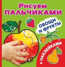 Овощи и фрукты Рисуем пальчиками. [C наклейками]