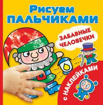 Дмитриева В.Г. - Забавные человечки Рисуем пальчиками. [C наклейками] обложка книги