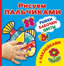 Рыбки, бабочки, цветы Рисуем пальчиками. [C наклейками]