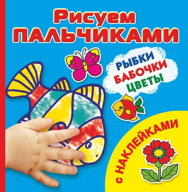 Рыбки, бабочки, цветы Рисуем пальчиками. [C наклейками] Дмитриева В.Г.
