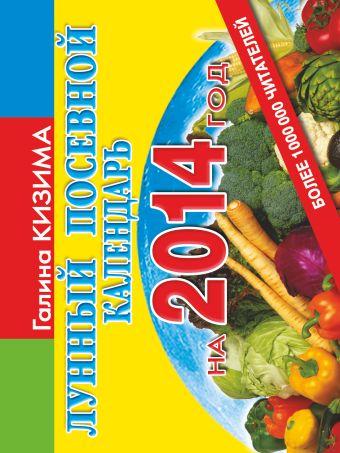 Лунный посевной календарь на 2014 г. Кизима Г.А.