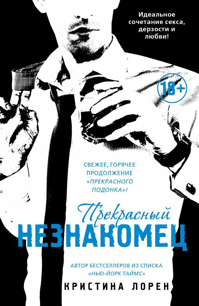 Кристина Лорен - Прекрасный незнакомец обложка книги