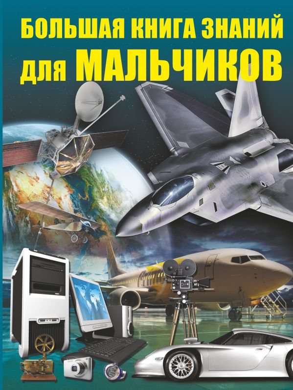 Большая книга знаний для мальчиков Мерников А.Г.