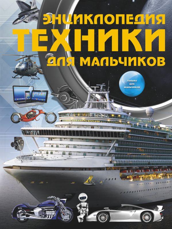 Энциклопедия техники для мальчиков Цеханский С.П.