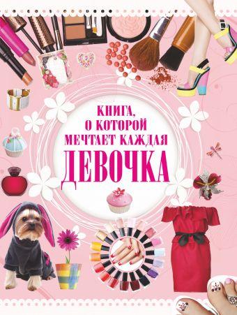 Книга, о которой мечтает каждая девочка Хомич Е.О.