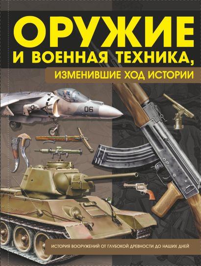 Оружие и военная техника, изменившие ход истории. История вооружений от глубокой древности до наших дней - фото 1