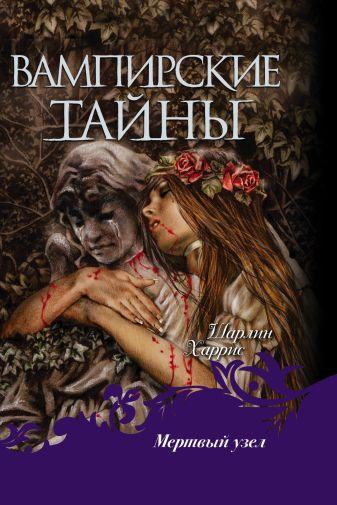 Ш. Харрис - Мертвый узел обложка книги