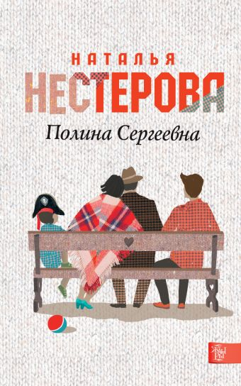 Полина Сергеевна Нестерова Наталья