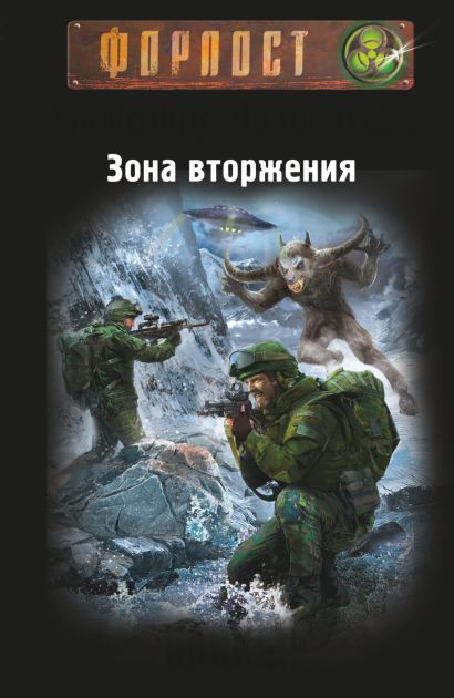 Зона вторжения. Байкал - фото 1