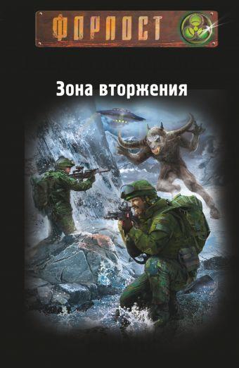 Зона вторжения. Байкал Лаврентьев А.