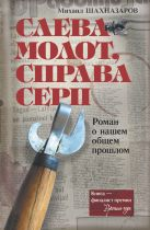 Шахназаров М.С. - Слева молот, справа серп' обложка книги