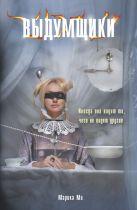 Марика Ми - Выдумщики' обложка книги