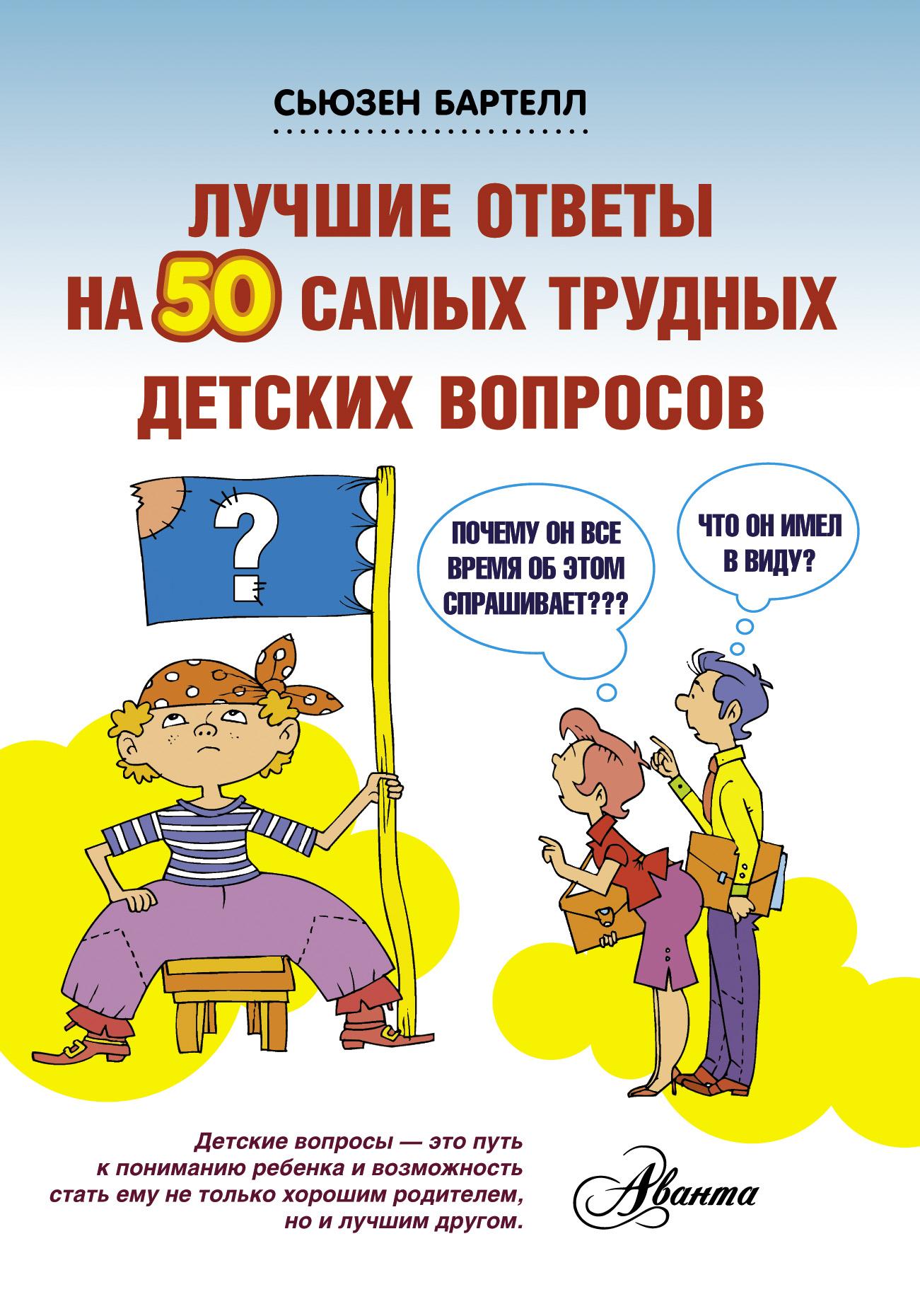 Бартелл Сьюзен Лучшие ответы на 50 самых трудных детских вопросов сьюзен янг возвращение