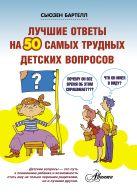 Бартелл Сьюзен - Лучшие ответы на 50 самых трудных детских вопросов' обложка книги