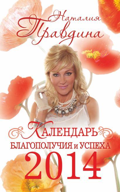 Календарь благополучия и успеха 2014 - фото 1