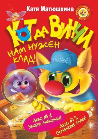 Катя Матюшкина - СУПЕРсыщик-СУПЕРкот да Винчи. Нам нужен клад! обложка книги
