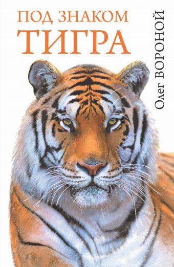 год тигра под знаком льва