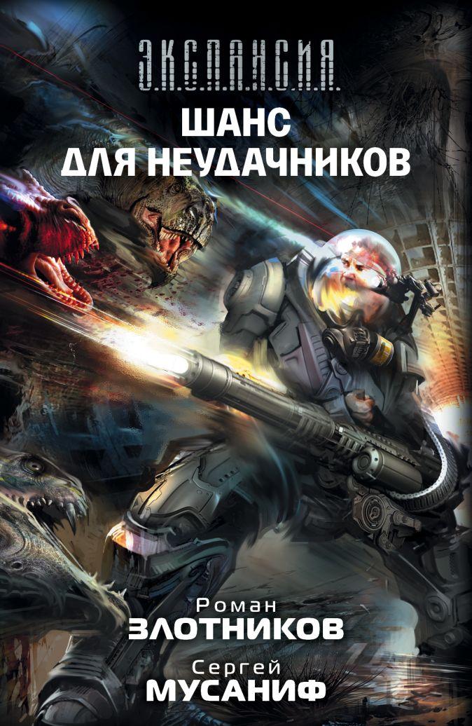 Роман Злотников, Сергей Мусаниф - Шанс для неудачников обложка книги