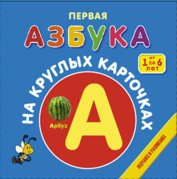Первая азбука на круглых карточках. От 1 до 6 лет .