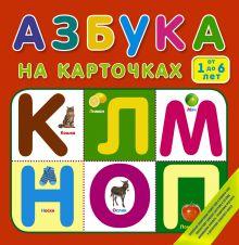 Азбука на карточках. От 1 до 6 лет
