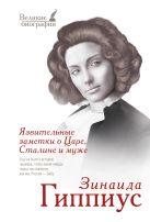 Гиппиус З.Н. - Язвительные заметки о Царе, Сталине и муже' обложка книги