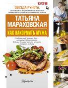 Мараховская Т.Н. - Как накормить мужа.' обложка книги