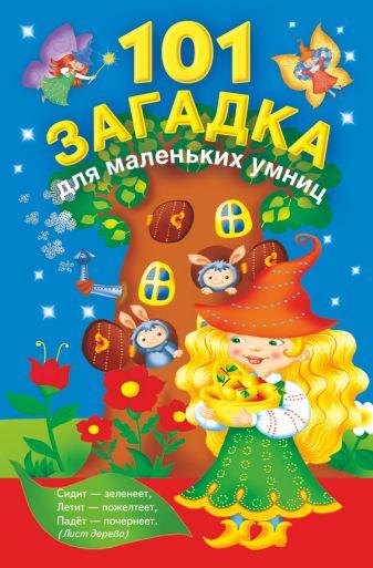 Тартаковская З.Д. - 101 загадка для маленьких умниц обложка книги