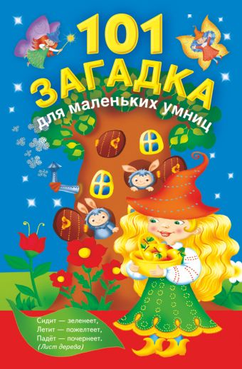 101 загадка для маленьких умниц Тартаковская З.Д.
