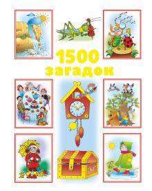 1500 загадок