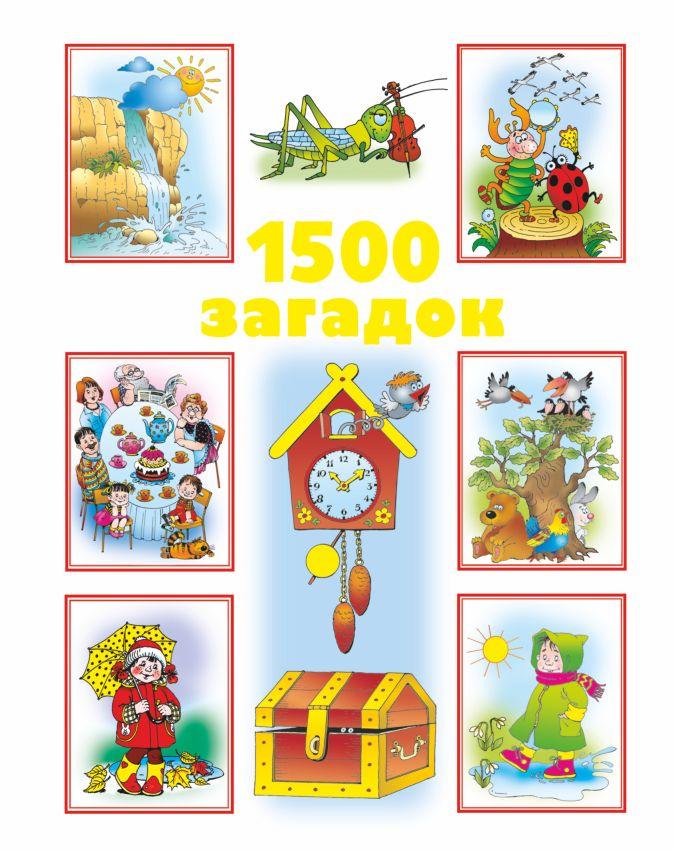 1500 загадок Дмитриева В.Г.