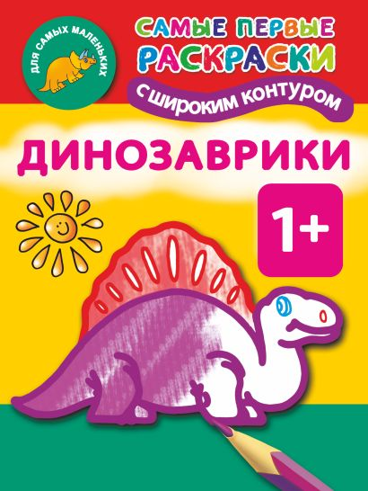 Динозаврики. 1+ Самые первые раскраски с широким контуром - фото 1