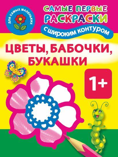 Цветы, бабочки, букашки. 1+ Самые первые раскраски с широким контуром - фото 1
