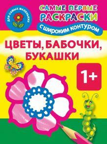 Цветы, бабочки, букашки. 1+ Самые первые раскраски с широким контуром