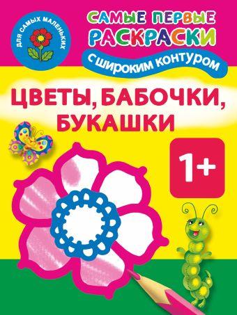 Цветы, бабочки, букашки. 1+ Самые первые раскраски с широким контуром Двинина Л.В.