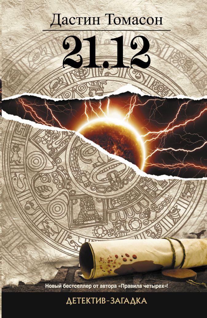 Томасон Д. - 21.12 обложка книги